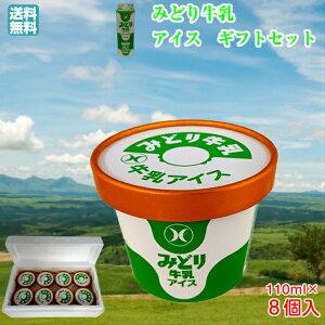 【送料無料】 みどり牛乳アイスセット アイスクリーム アイス 九州 大分県 110ml 8個セット ご当地アイス