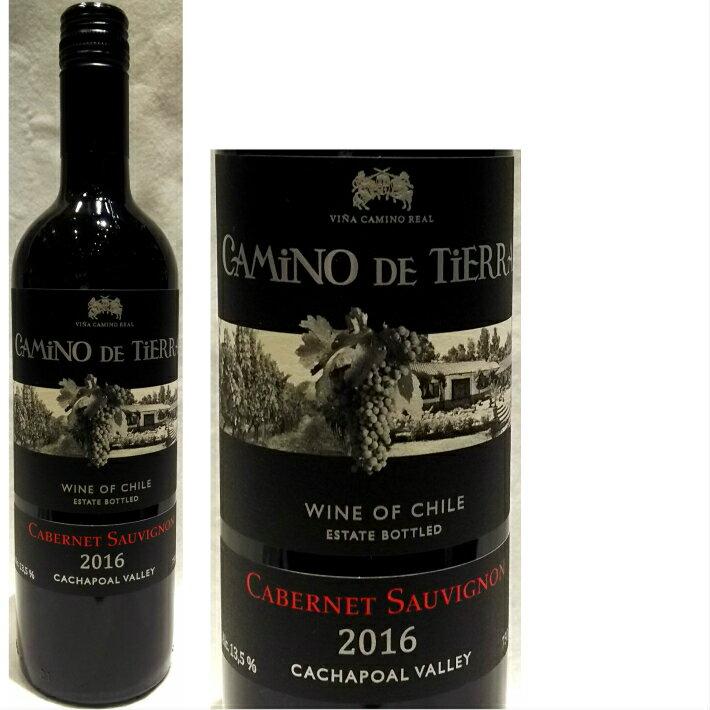 【赤ワイン】 チリ カミノリアル カミノディティエラ カベルネ ミディアムボディ カチャポアルヴァレー