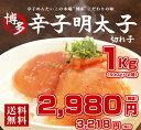 【送料無料】「博多辛子明太子(切れ子)」 500グラム 2箱 1Kg お得価格 博多 明太子 辛子明太子 切れ子 魚卵 めんたいこ たらこ 1キロ