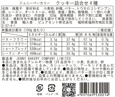 数量限定!2月初旬発売ジェニーベーカリークッキークッキー詰合せ4種福福バージョン焼菓子jennybakeryギフトプレゼント