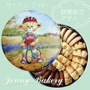 数量限定!ジェニーベーカリークッキー クッキー詰合せ4種 サイクリングバージョン 正規輸入品 焼菓子 jenny bakery ギフト プレゼント