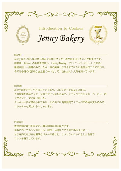 ジェニーベーカリークッキー香港中国4種ミックスバターコーヒーフラワーレーズン・オーツショートブレッド焼き菓子スイーツクマテディベア輸入品jennybakery敬老の日ギフトプレゼント