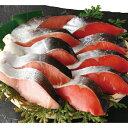 【送料無料】 紅鮭切身 時鮭切身 セット 北海道 鮭 紅鮭 時鮭 切身 ホイル焼き ハローウィン お歳暮 ギフト プレゼント