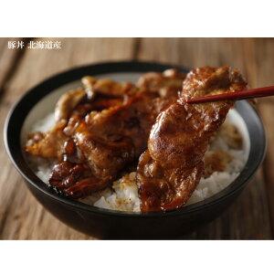豚丼 北海道産 豚ロース 夜食 簡便食 夕食 8人前