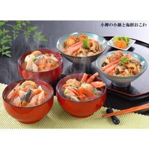 【送料無料】小樽の小鍋と海鮮おこわ 5個 石狩鍋 かに鍋 鮭うしお汁 おこわ 一人鍋 夜食
