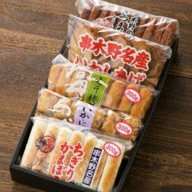 【送料無料】さつま揚げ 詰合せまごころセットC 練りもの 鹿児島 串木野 練製品 天ぷら えそ いわし ちぎり天 進物 土産 ギフト プレゼント つけ揚げ