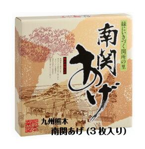熊本 南関あげ 揚げ豆腐 名産品 3枚 化粧箱 味噌汁 長期保存 煮物 土産 ギフト プレゼント