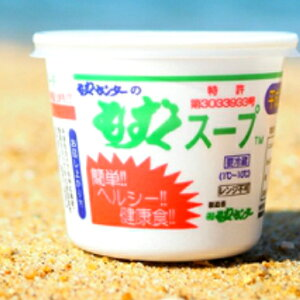 【送料無料】 もずくスープ カップ入り 沖縄もずく スープ 即席 山口県 下関 彦島 土産 朝食 昼食 低カロリー ヘルシー