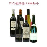 ワイン飲み比べ6本セットソムリエ厳選各750mlワインお試し赤ワインミディアムボディ白ワイン金賞受賞送料無料