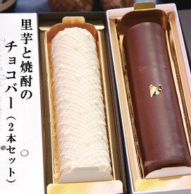 【送料無料】里芋と焼酎のチョコバー2本セット チョコ ホワイト セット アルコール 焼酎 大分県