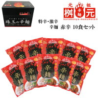 辛麺屋桝元赤辛10食セット激辛特辛辛麺