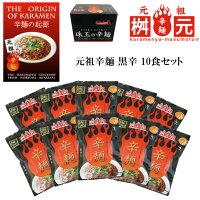 辛麺屋桝元黒辛10食セット元祖辛麺