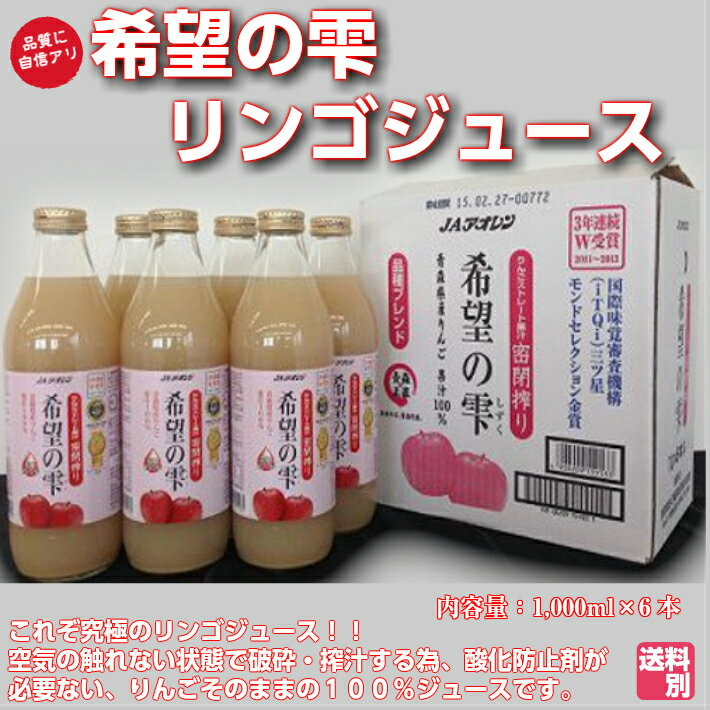 JAあおれん 果汁100% りんごジュース 希望の雫 ひなまつり
