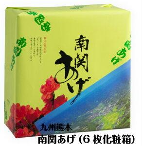 熊本 南関あげ 揚げ豆腐 名産品 味噌汁 長期保存 煮物 6枚 化粧箱 土産 ギフト プレゼント