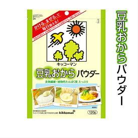 豆乳おからパウダー 3個セット 豆乳 おから キッコーマン 食物繊維 植物性たんぱく質 ハローウィン お歳暮 ギフト プレゼント