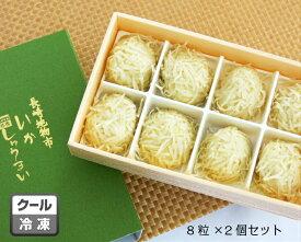 【送料無料】長崎 いか しゅうまい シュウマイ イカ 点心 中華 中華料理 ギフト プレゼント