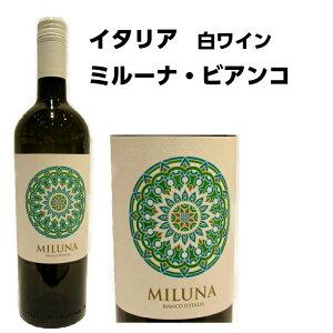 【白ワイン】 イタリア ミルーナ ビアンコ 辛口 お祝い 記念品 クリスマス お歳暮 ギフト プレゼント