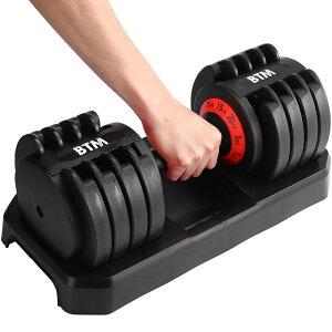 【送料無料】可変式ダンベル BTM 7段階調節 20kg(3kg〜最大20kg)アジャスタブル ダンベルダンベル 鉄アレイ クイックダンベル 筋トレ 父の日ギフト