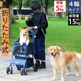 【送料無料】ペットカート ペットバギー 小型犬 ドッグカート ペットバギー 折りたたみ式 介護用 ペットキャリー ペット用 軽量 父の日ギフト 母の日ギフト