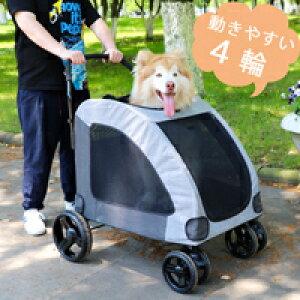 【ポイント10倍 送料無料】ペットカート 大型犬 中型犬ペットバギー 大型犬の介護用 犬 お出かけ バギー ペットバギー