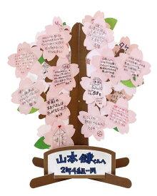 色紙 よせがき メッセージツリー3 桜 さくら おもしろ寄せ書き色紙 送別会 お別れ会 卒業 誕生日 結婚 ウェデイングのプレゼント