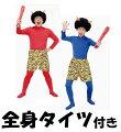 DX赤鬼&DX青鬼スーツセット2人組セット節分鬼仮装衣装コスチューム