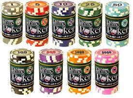 プライムポーカーチップ トランプ ポーカー ブラックジャック カジノで使えるチップ ポーカー メダル ポーカーチップ