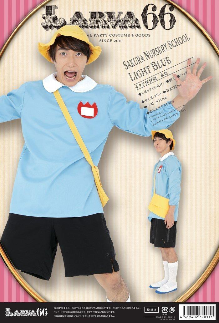 【メール便対応1個まで】サクラ保育園 ブルー 大人用 コスチューム コスプレ 仮装 衣装