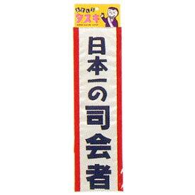 【メール便対応1個まで】タスキ 日本一の司会者