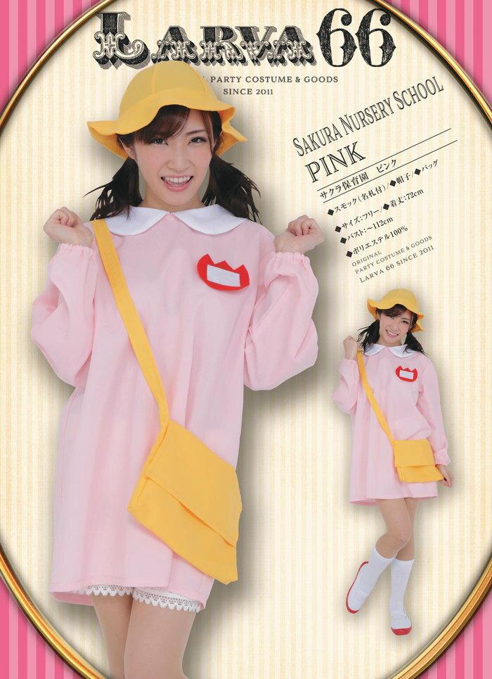 【メール便対応1個まで】サクラ保育園 ピンク 大人用 コスチューム コスプレ 仮装 衣装