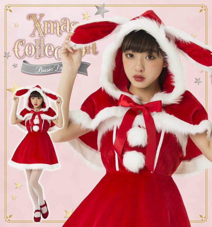 バニーケープサンタ レディース サンタ コスプレ クリスマス 女性用 サンタクロース Xmas 衣装 コスチューム