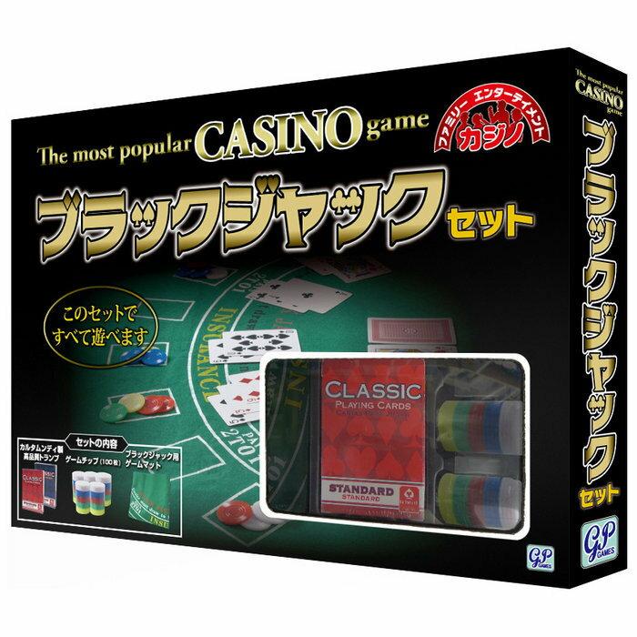 ブラックジャックセット 盛り上げ 贈り物 カードゲーム カジノゲーム ボードゲーム トランプ パーティ ギフト パーティー
