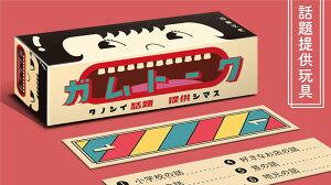 ガムトーク 贈り物 カードゲーム パーティ 盛り上げ お祝い 知育玩具 ギフト キッズ ボードゲーム お誕生日プレゼント 子供