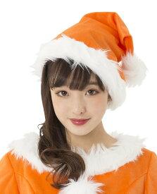 サンタ帽子 オレンジ レディース サンタ コスプレ クリスマス 女性用 コスチューム サンタクロース Xmas 衣装