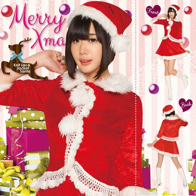 ニットレースジャケットサンタ レディース サンタ コスプレ クリスマス コスチューム サンタクロース 衣装