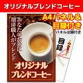 景品なら【パネもく!】オリジナルブレンドコーヒー(A4パネル付)忘年会・新年会・宴会に