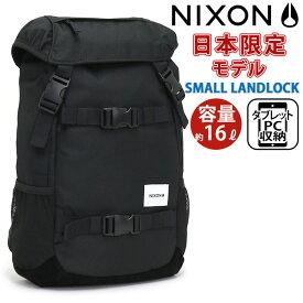【正規品】 NIXON ニクソン SMALL LANDLOCK スモール ランドロック バックパック リュック リュック サック メンズ レディース 男女兼用! 日本限定 ブラック フラップ ボードストラップ 付き 16L NC2256