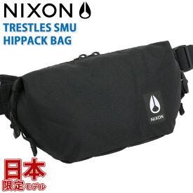 NIXON ニクソン トレスルズ ヒップバッグ ヒップパック バッグ ボディバッグ 日本限定 正規品 ワンショルダー ウエストポーチ 3L トレスルズSMU ヒップパックバッグ TRESTLES SMU HIPPACK BAG NC2916