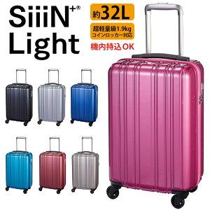 スーツケース ファスナー 32L 超軽量 1.9kg 送料無料 SiiiN+ Light シーンプラス ライト LCC 機内持ち込み コインロッカー 旅行 小型 Sサイズ キャリーケース キャリー バッグ メンズ レディース 4