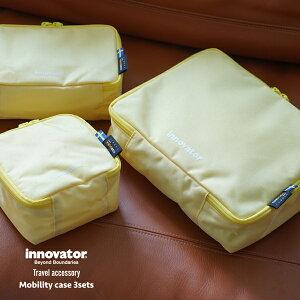 イノベーター innovator トラベルグッズ 小物 モビリティーポーチ3点セット INT6.8L コンビニ受け取り対応 トラベルポーチ 防災ポーチ 類を仕分け Division pack pouch