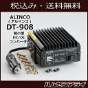 ALINCO(アルインコ) DT-908(DT908)【超小型 DC/DCコンバーター】