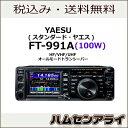 【在庫あり・即納可能】YAESU(スタンダード・ヤエス) FT-991A(100W)
