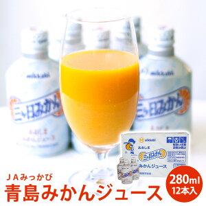 送料無料 あおしまみかんジュース 1ケース280g×12入りみかんジュース ストレート オレンジジュース オレンジ 業務用 三ヶ日みかん