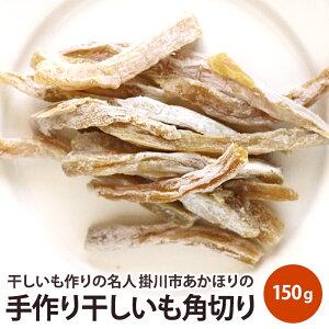 【ゆうパケット】干しいも作りの名人 掛川市あかほりの 手作り干しいも 角切り ほしいも ホシイモ 和菓子 スイーツ 贈り物 ギフト 干し芋
