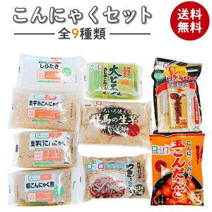 【群馬県産】こんにゃくセット 全9種 こんにゃく 芋 おいしい 送料無料