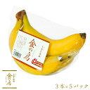 金の房 バナナ 天晴れ農園 3本パック×5セットバナナ 業務用 送料無料 ばなな あっぱれ 高地栽培 プレミアムバナナ送…