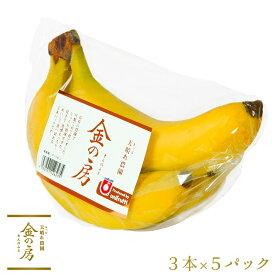【フィリピン産】金の房 バナナ 天晴れ農園 3本パック×5セットバナナ 業務用 送料無料 ばなな あっぱれ 高地栽培 プレミアムバナナ送料無料