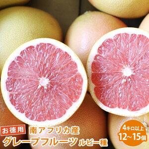 グレープフルーツ ルビー メキシコ産 箱うり1個約300gのグレープフルーツが12個から15個ぐらい入ってます送料無料