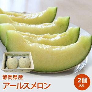 静岡県産アールスメロン2個入り静岡 メロン フルーツ 果物 産地直送送料無料