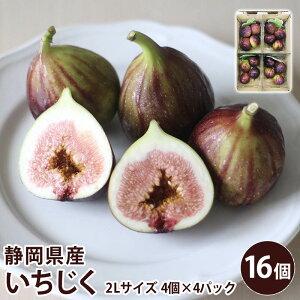 静岡県産 いちじく 350g 4個送料無料 ギフト 果物 フルーツ